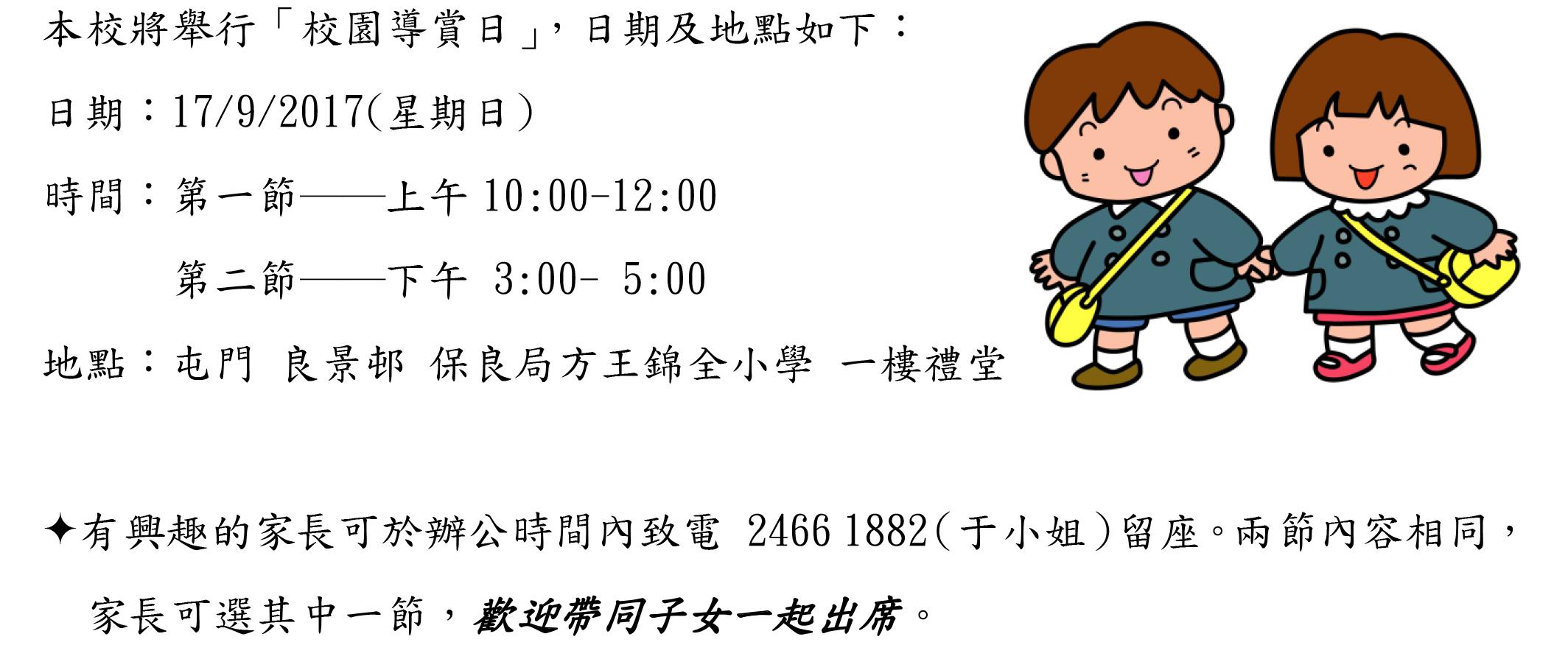 http://www.plkfwkc.edu.hk/it-school/php/webcms/files/upload/tinymce//ex01/172_1504494133.jpg